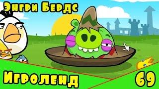 Мультик Игра для детей Энгри Бердс. Прохождение игры Angry Birds [69] серия