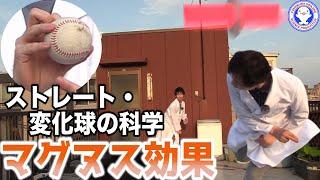 【野球の科学】ストレートと変化球の仕組みをマグヌス効果で解説! / 米村でんじろう[公式]/science experiments