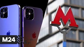 В России начались продажи iPhone 12, Собянин объявил о скидках за проезд в метро. Новости Москва 24