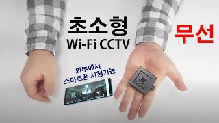 길동] 소형 WI-FI CCTV, 무선 CCTV를 출시…
