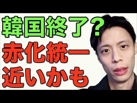 【驚愕】文在寅(ムン・ジェイン)大統領の娘家族がタイに移住?!そして韓国人反応和訳
