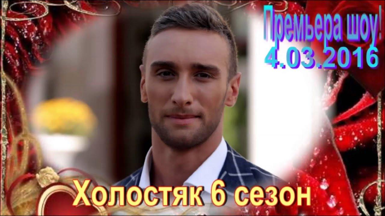 холостяк шоу сезон 5