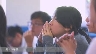 Publication Date: 2018-02-06 | Video Title: 衛理中學40周年校慶主題曲_愛與夢想飛翔