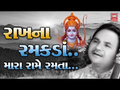 Rakhna Ramakda..Old Is Gold Collection {Bhajan} : Gujarati Song : Hemant Chauhan : Soormandir