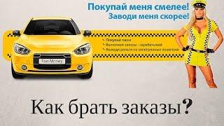 Taxi-money.net Как взять заказ?(, 2015-11-20T19:42:14.000Z)