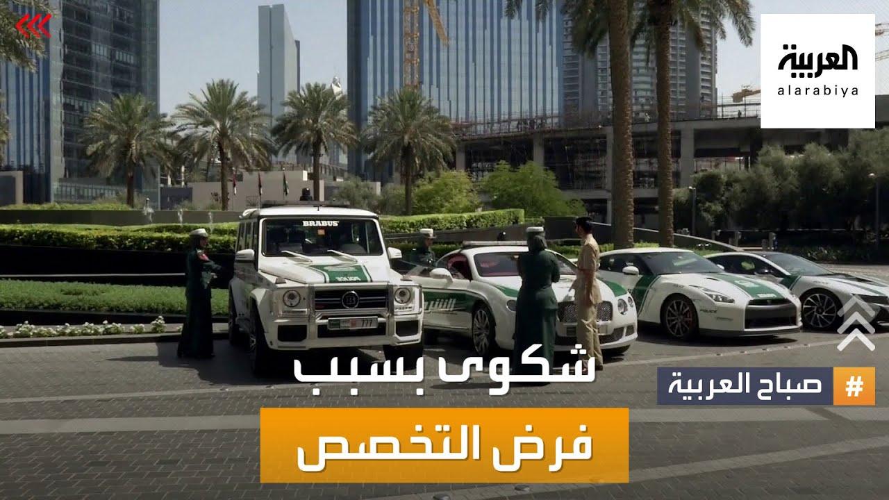 صباح العربية | ابن يشتكي على والده بسبب فرضه عليه تخصصا في الجامعة