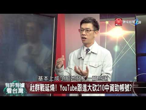 韓國瑜召喚韓粉覺醒? 小英僅能被動接招?|有評有據看台灣20190823大數據解析