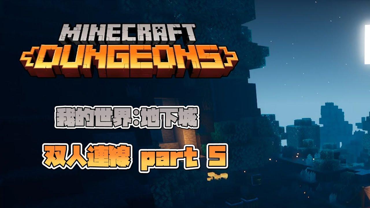 【這裡是KM】【Minecraft Dungeon】 雙人連線 part5 - YouTube