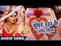 anjana singh 2018 ghunghuta utha ke chhod wanted bhojpuri item songs