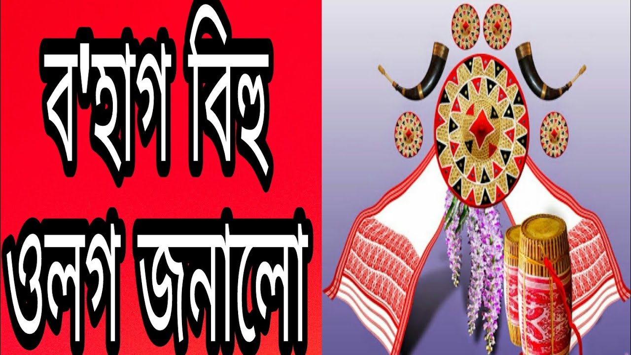 Happy Bohag Bihu Happy Rongali Bihu Wish 2018 Whatsappface Book