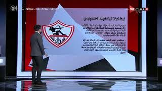 جمهور التالتة - إبراهيم فايق يكشف كواليس نارية في خريطة تحركات الزمالك في ملف الصفقات والراحلين