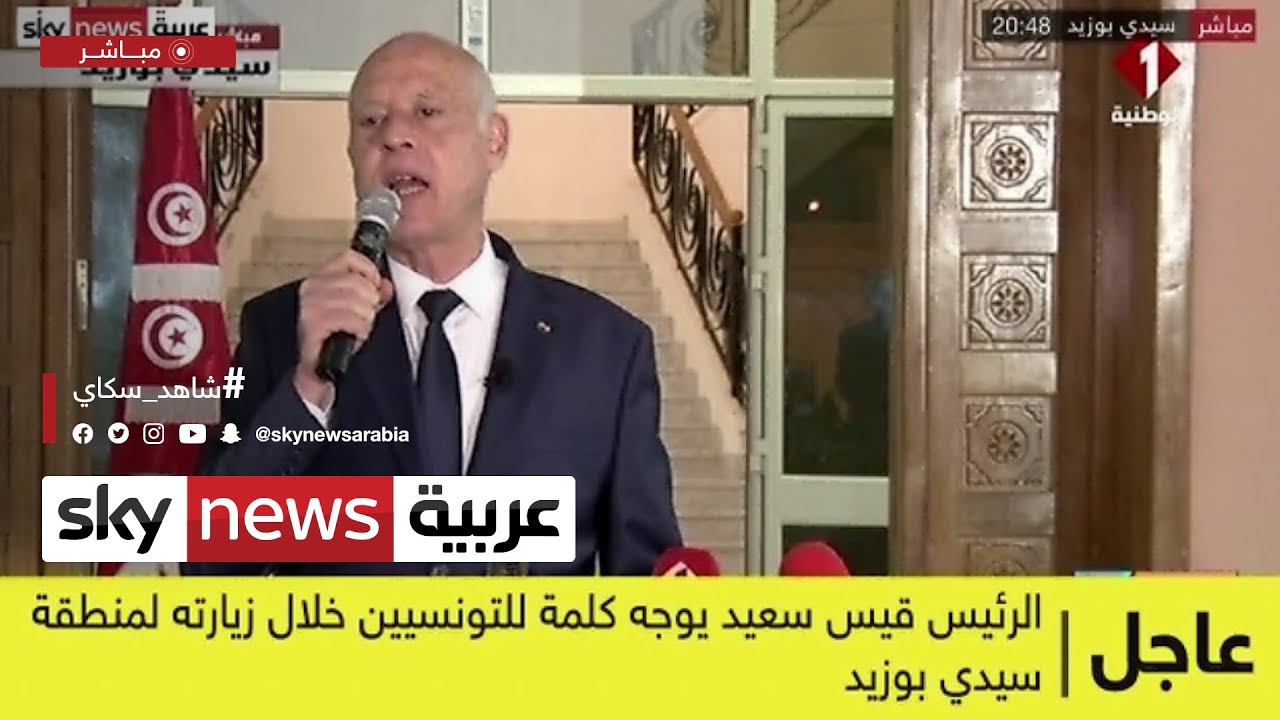 الرئيس التونسي: سيتم تعيين رئيس جديد للحكومة لكن الإجراءات الاستثنائية ستظل قائمة   #عاجل