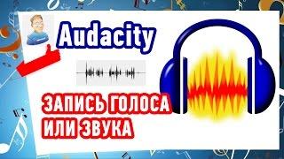 видео Записываем звук с компьютера или с микрофона с программой Audacity