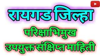महाराष्ट्राचा भूगोल: रायगड जिल्हा परिक्षाभिमुख उपयुक्त माहिती ।। मेगा भरती 2018 ।। Raigad District।।