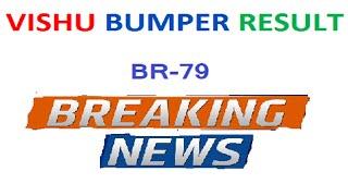 Kerala Lottery Result Today Vishu Bumper BR-79  | Kerala Lottery Result | aandrew |
