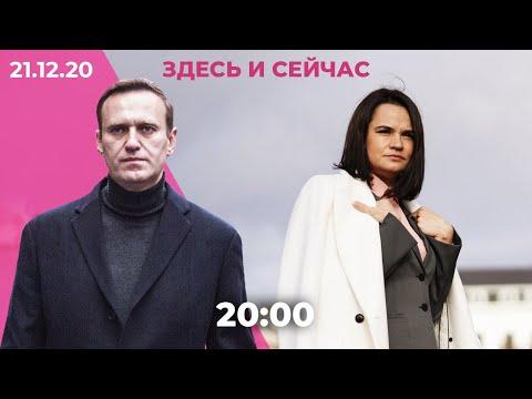 Навальный позвонил своему отравителю, тот все признал / В Беларуси завели дело против членов КС