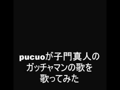 [GATCHAMAN's SONG(ガッチャマンの歌)] of [SHIMON MASATO] was sung at the Karaoke .