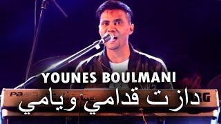 Kharja Man Lhemmam يونس بولماني - خارجة من الحمام  _أغنية دخلت قلوب المغاربة