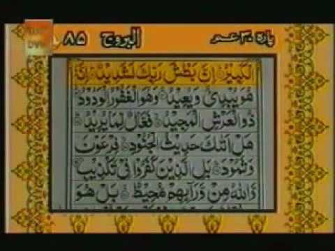 Surah Al Burooj With urdu Translation Full