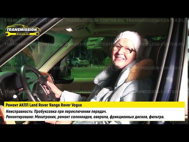 #1 Отзыв клиента - ремонт АКПП Land Rover Range Rover Vogue