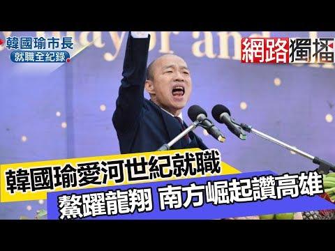 【韓市長就職全紀錄】韓國瑜愛河世紀就職 「鰲躍龍翔 南方崛起」讚高雄