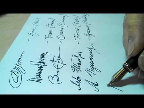 Имитация подписей (Imitation signatures)