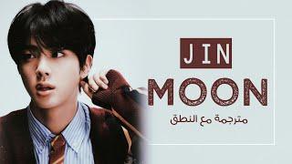 Baixar Jin (BTS) - Moon - Arabic Sub + Lyrics [مترجمة للعربية مع النطق]