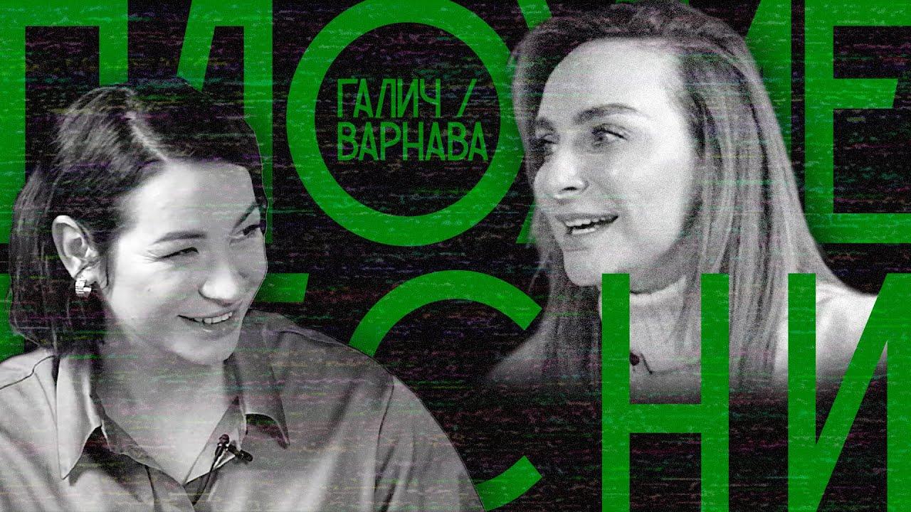 ПЛОХИЕ ПЕСНИ 25 выпуск ИДА ГАЛИЧ / КАТЯ ВАРНАВА
