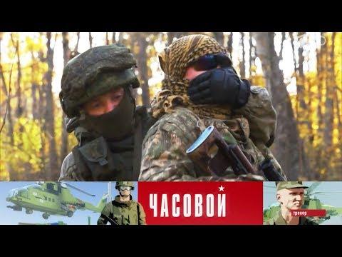 Часовой - Спецназ: в тылу врага.  Выпуск от 02.12.2018