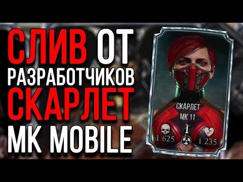 ОБНОВЛЕНИЕ 2.3 - СКАРЛЕТ МК11 БУДЕТ В MORTAL KOMBAT MOBILE