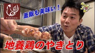 鶏鬨 勝どき店→https://vitality.co.jp/shoplist/ ◉きっしー先生のチャ...