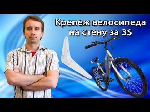 Крепление велосипеда на стену за 3$