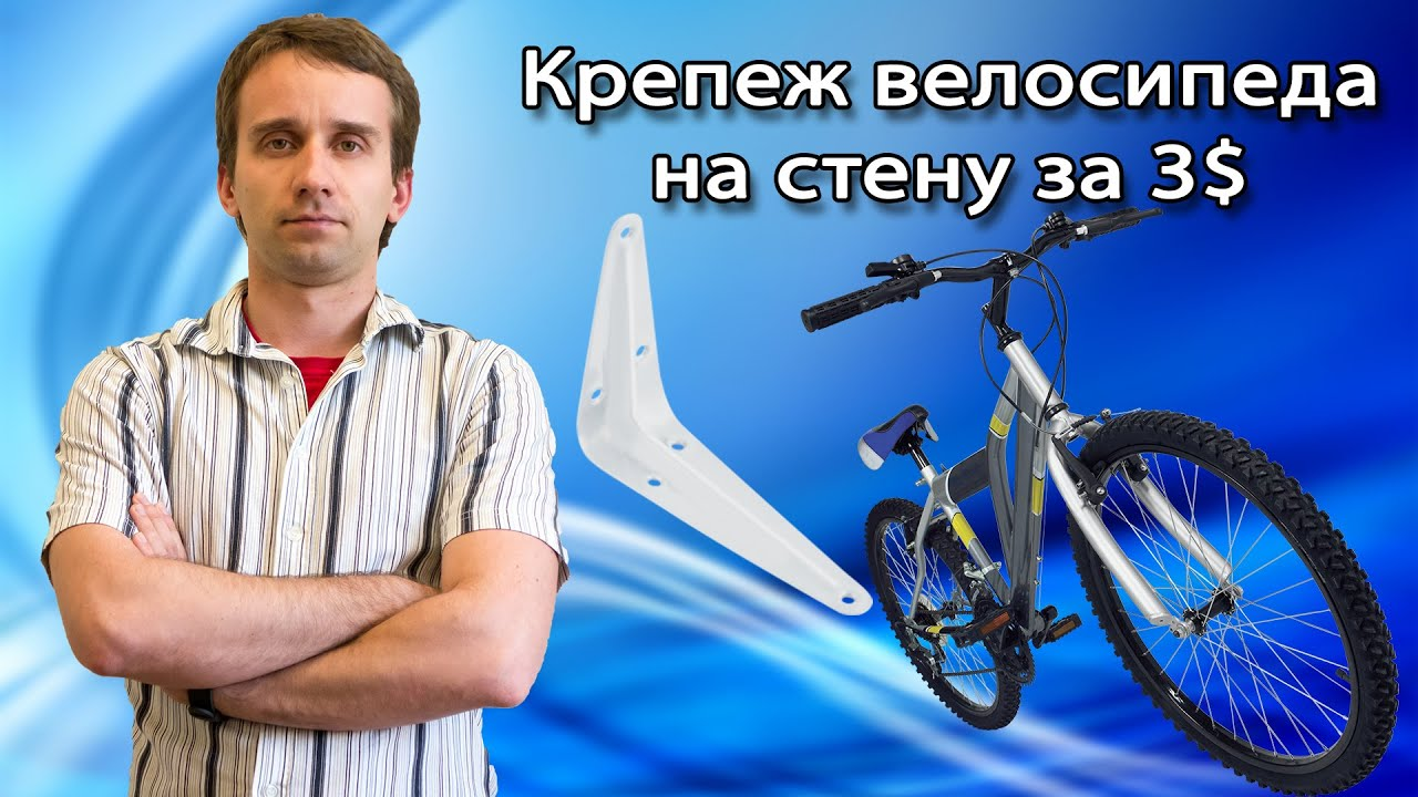 Настенный держатель для велосипедов своими руками