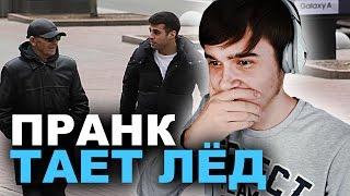 Грибы - Тает Лёд   ПРАНК 🔴 РЕАКЦИЯ