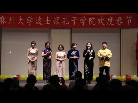2017 Chinese New Year Celebration at the Confucius Institute at UMass Boston