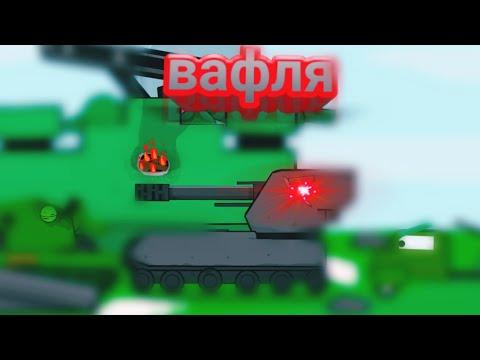 Вафля мультики про танки в рисуем мультфильмы 2 21 серия 3го сезона
