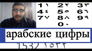 арабский язык для начинающих | арабские цифры  от 0 до 1000 #35