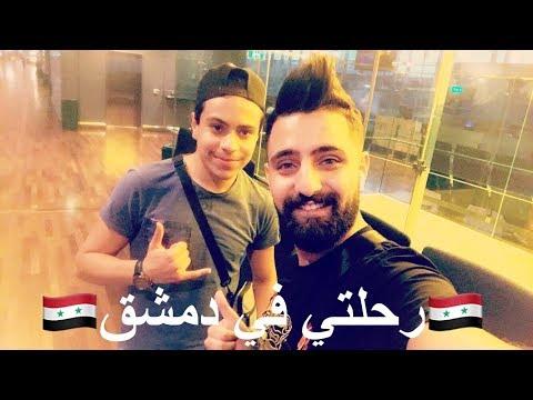 رحلتي إلى سوريا/ دمشق//MR STERKO/MY TRIP TO SYRIA 2018 🇸🇾