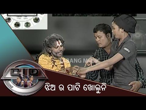 CID | Odia Comedy Video | Pragyan as Baba Part 1 | Tarang Music