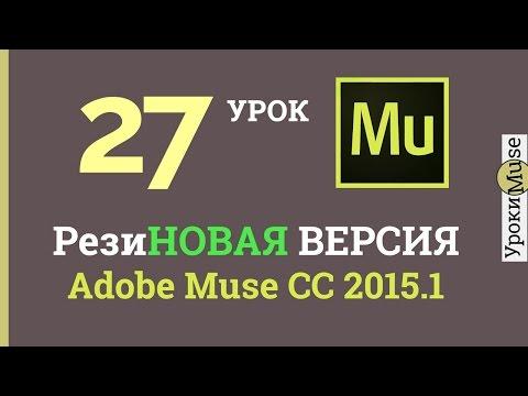 Резиновые сайты в Adobe Muse №1