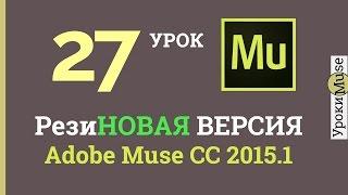 adobe Muse уроки  27. Резиновая верстка. Adobe Muse 2015.1 - новая версия