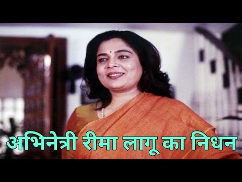 reema lagoo death || बॉलीवुड और टीवी सीरियल की जानीमानी अभिनेत्री रीमा लागू का निधन