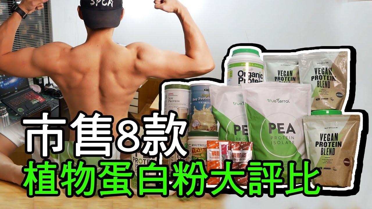 健身必看│8款植物蛋白粉大PK!!為何選擇植物蛋白粉? - YouTube