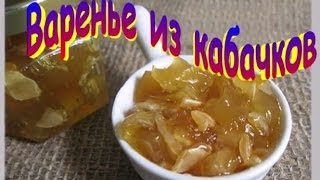 Варенье из Кабачков. Рецепт приготовления варенья.