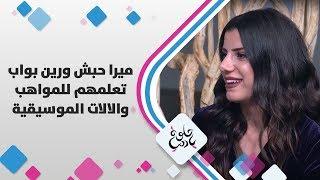 ميرا حبش ورين بواب - تعلمهم للمواهب والالات الموسيقية