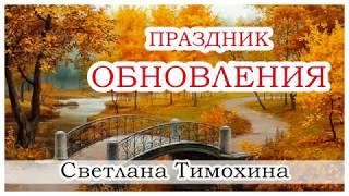 ✔'Праздник обновления'  - христианский рассказ. Светлана Тимохина.