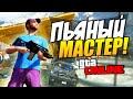 GTA 5 Online (ГТА 5) - Пьяный мастер! #40