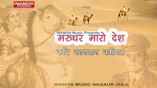 कवि कानदान कल्पित(मरूधर मारो देश), Kavi Kandan Kalpit- Marudhar Maro Desh