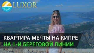 видео Цены на недвижимость Северного Кипра растут