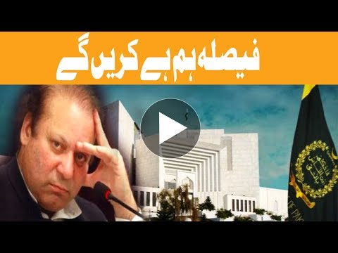 Panama Final Round - Won't make decision on JIT report - Headlines - 12:00 PM - 19 July 2017